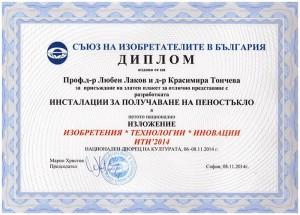 Diplom_2014